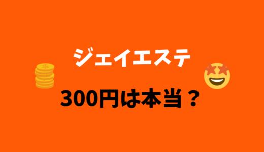 ジェイエステティック300円は本当!通ってる私が実態を暴露