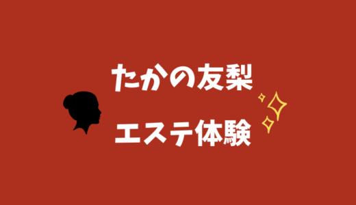 【辛口ブログ】たかの友梨で体験!勧誘ないランキング1位のエステ