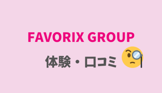 FAVORIX GROUPの体験談・おばちゃんの勧誘ゆるすぎ!リアル口コミ