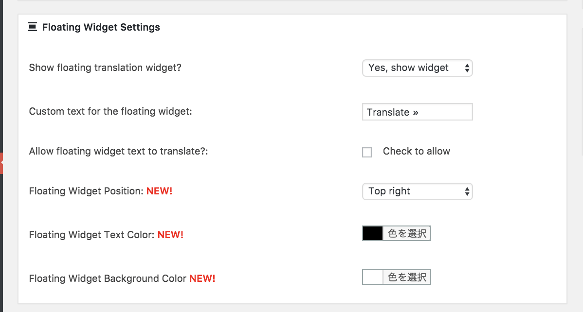 自動翻訳で多言語化