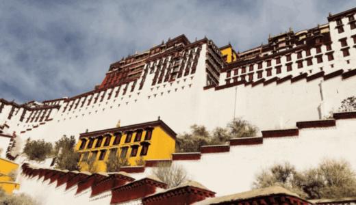 チベット旅行の費用・行き方・危険性を下げる方法。ポタラ宮に入るなら個人旅行ではなくツアーじゃないと違法です。