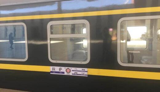 青蔵鉄道の乗り方・料金!ブログでラサへ行く実態を紹介