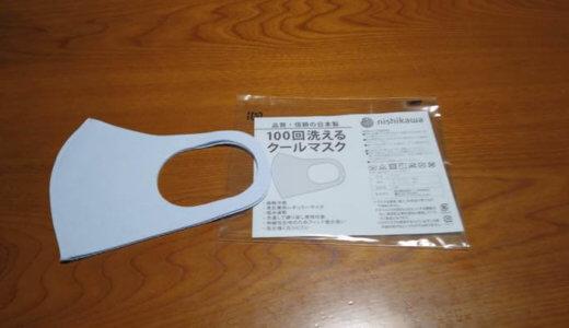 【口コミレビュー】東京西川100回洗えるクールマスクMサイズ。他とも比較